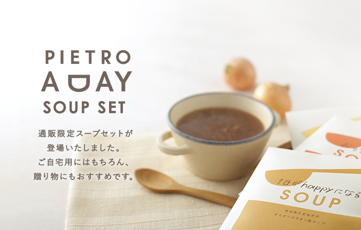 PIETRO A DAY SOUP SET