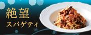 絶望スパゲティ特別ページ