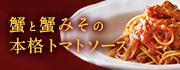 蟹と蟹みその本格トマトソース特別ページ