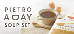 PIETRO A DAY SOUP SET特別ページ